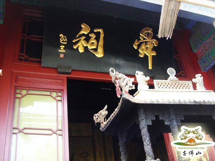 舜祠- 游线推荐 - 济南千佛山 千佛山风景名胜区官方