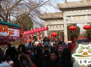 正月初五:千佛山上迎财神